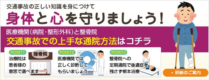 交通事故での医療機関(整形外科・病院)との上手な通院方法