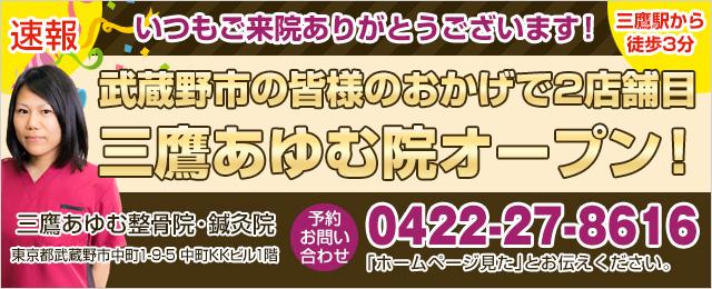 武蔵野市の皆様のおかげで2店舗目 三鷹あゆむ院オープン!