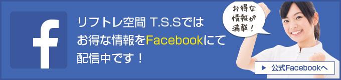 リフトレ空間 T.S.S 公式Facebook