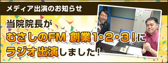 FMラジオ創業1・2・3!に出演しました!