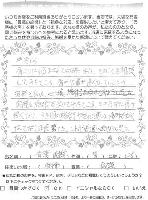 voice_20160830