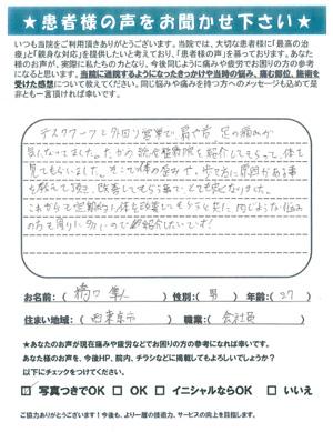 voice_kata